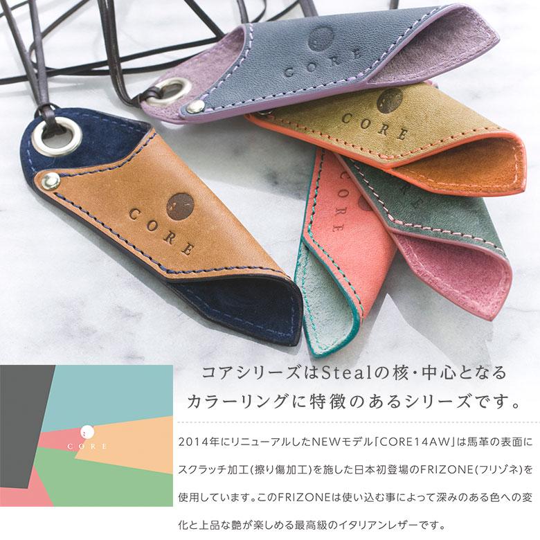 STEALレザー COREシリーズ