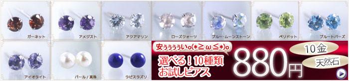ガーネット/アメジスト/アクアマリン/アイオライト/ローズクォーツ/ブルームーンストーンが880円!