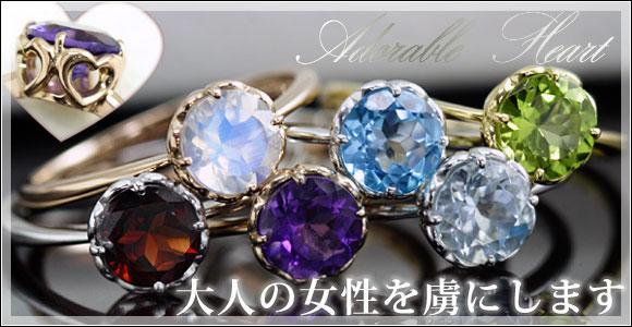 女心を虜にする…誕生石リング(指輪)