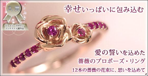 ジュエリーデザイン入賞作品☆愛の誓いを込めた薔薇のリング(指輪)ダーズンローズ