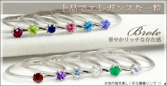 女性の指を美しく彩る誕生石一石華奢リング(指輪)