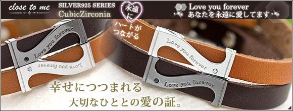 人気のレザーブレスの新作、「永遠に愛してる」ハートがつながるペアブレスレット