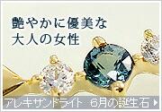 アレキサンドライト(6月の誕生石)