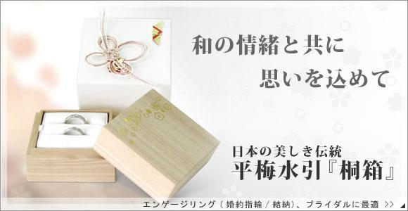 エンゲージリング(婚約指輪/結納)、ブライダルに最適。日本の美しき伝統・平梅水引『桐箱』