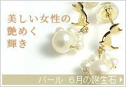 パール 真珠(6月の誕生石)