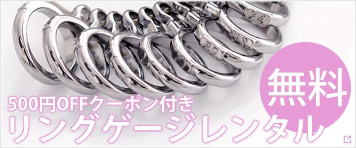 500円OFFクーポン付きリングゲージレンタル