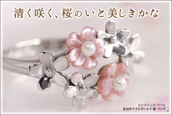 ピンクシェル桜リング(指輪) ホワイトゴールド