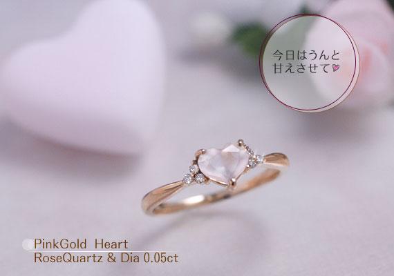 ローズクォーツ&ダイヤ K10ピンクゴールド 指輪