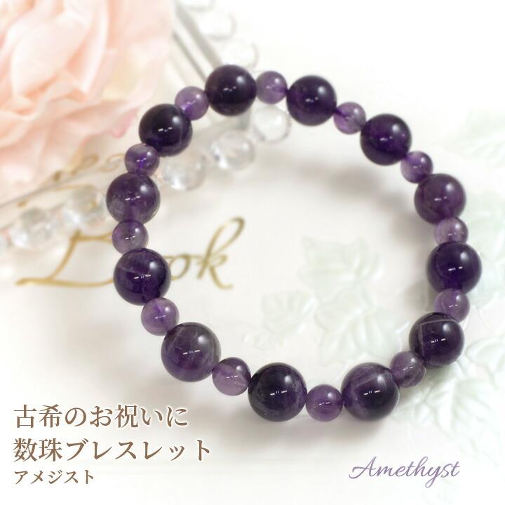 2月の誕生石 アメジスト 数珠ブレスレット
