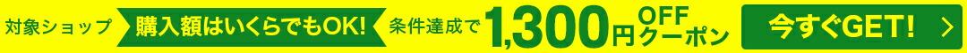 10月度 1,300円OFF Viberクーポン企画