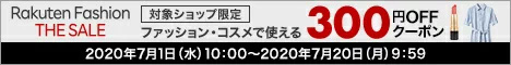 fashion サマーセール300円クーポン