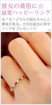 彼女の薬指に☆最愛ハッピーリング(指輪)
