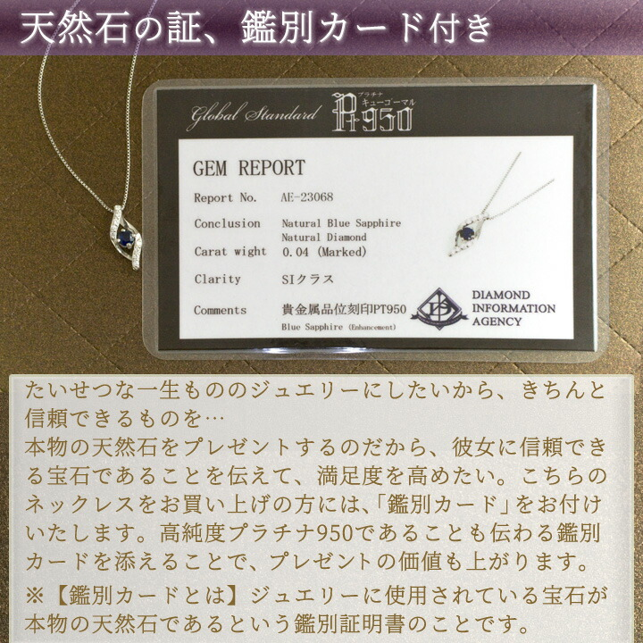 天然石の証 鑑別カード付き