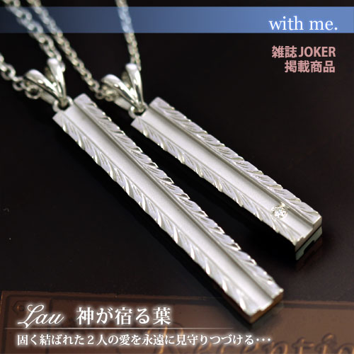 【with me.】Lau ペアネックレス