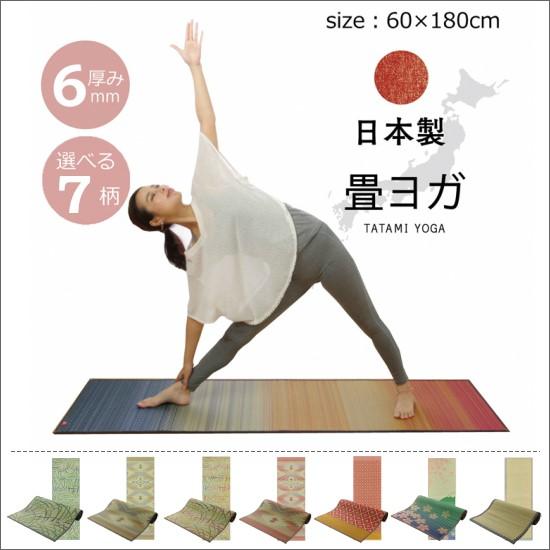 日本製 畳ヨガ ヨガマット 厚み6mm