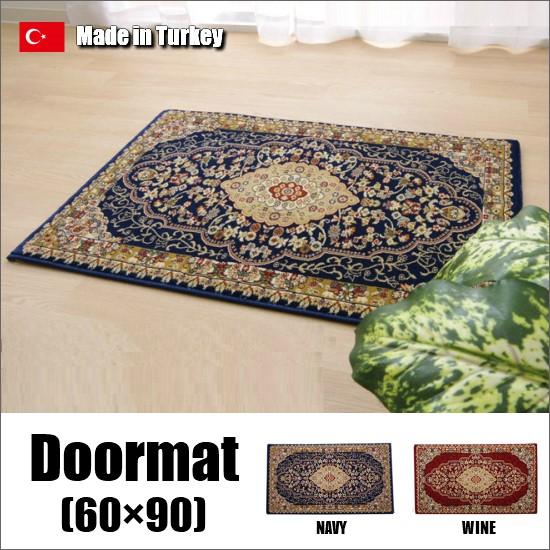 トルコ製 玄関マット 最高級品