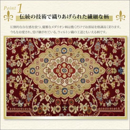 ウィルトン織り メダリオン柄 自然モチーフ