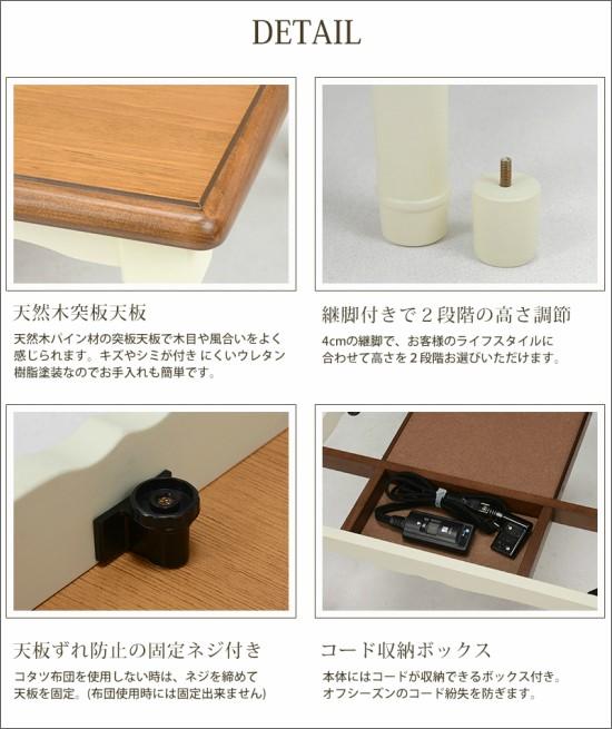こたつ 天然木突板 継ぎ足 天板ずれ防止固定ネジ コード収納ボックス