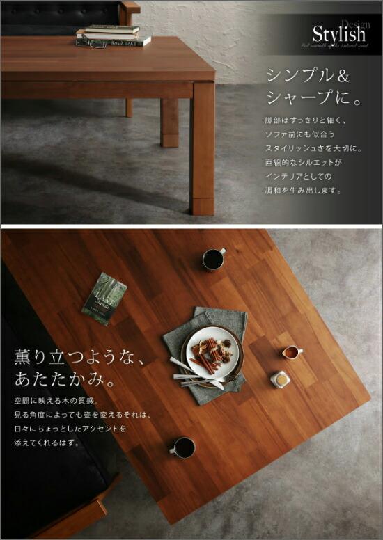 こたつ 木製 木目 おしゃれ 長方形 継ぎ足 テーブル 北欧 薄型ヒーター
