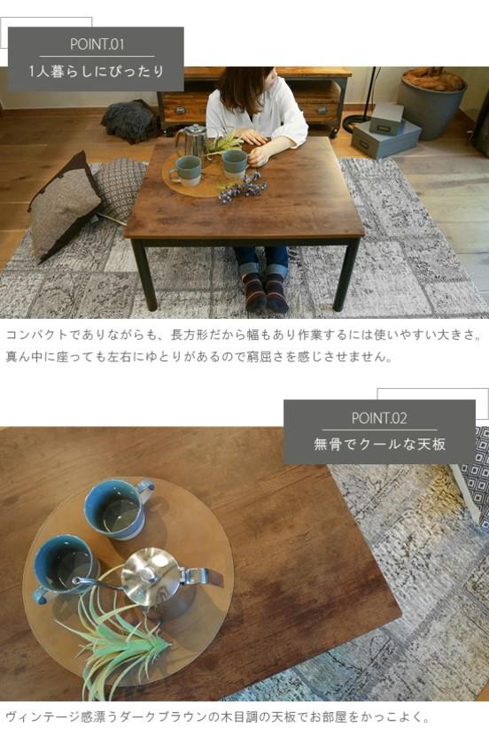 こたつ テーブル コンパクト 長方形 ヴィンテージ 木目調 おしゃれ