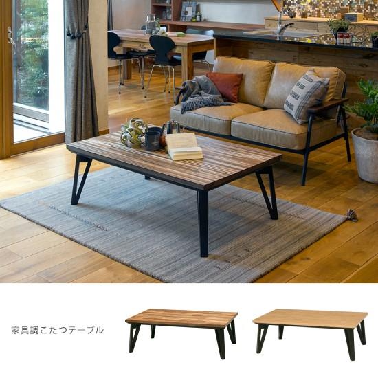 こたつ テーブル おしゃれ 寄木細工調 長方形 フラットヒーター