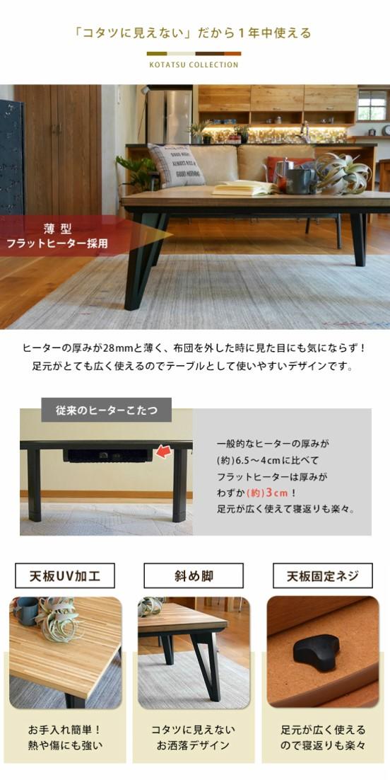 こたつ テーブル おしゃれ 薄型 フラットヒーター UV加工 斜め脚 スタイリッシュ