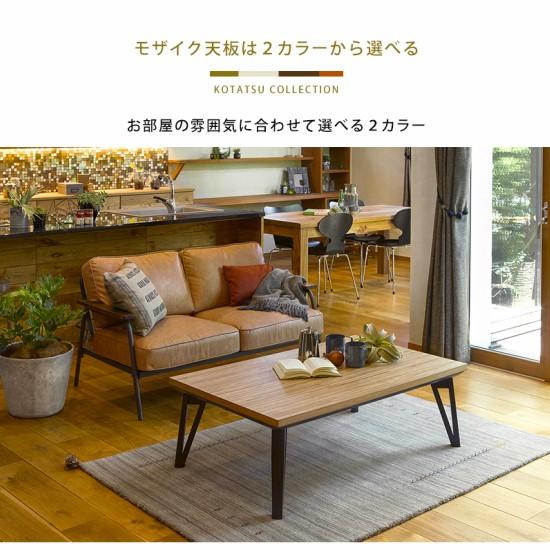 こたつ テーブル おしゃれ 寄木細工調 長方形 フラットヒーター 2色展開