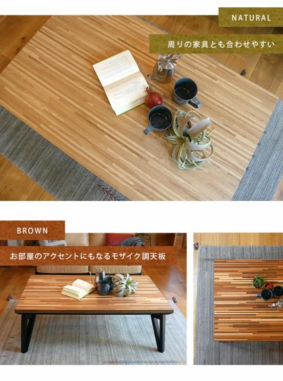 こたつ テーブル おしゃれ 寄木細工調 長方形 ナチュラル モザイク調デザイン