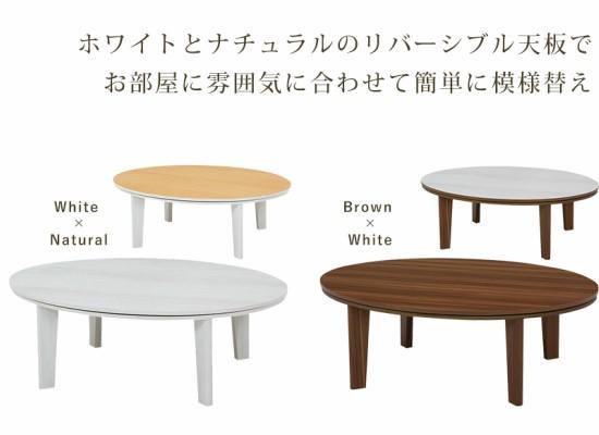 こたつ テーブル おしゃれ 天板リバーシブル 1年中
