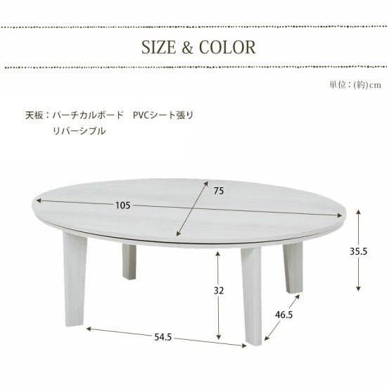こたつ テーブル おしゃれ 楕円形 ホワイト ナチュラル ブラウン