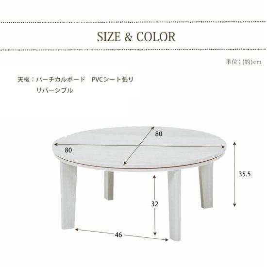 こたつ テーブル おしゃれ 円形 ホワイト ナチュラル ブラウン 丸形