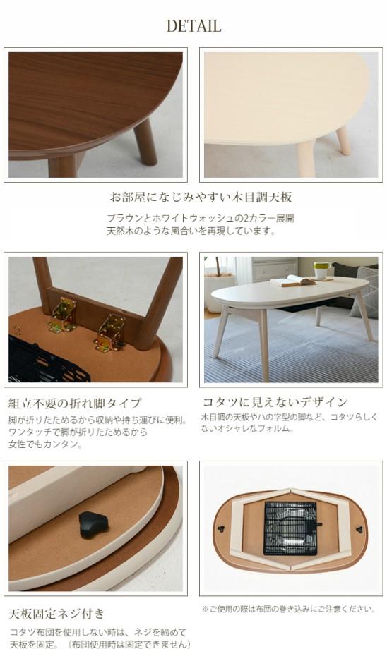 こたつ テーブル おしゃれ 木目調PVC 折れ脚 完成品 天板固定ネジ付き