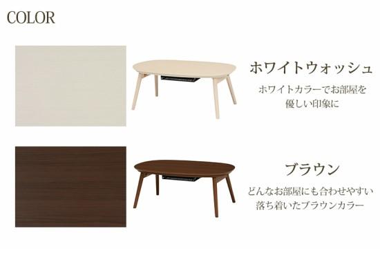 こたつ テーブル おしゃれ 楕円形 ホワイト ブラウン