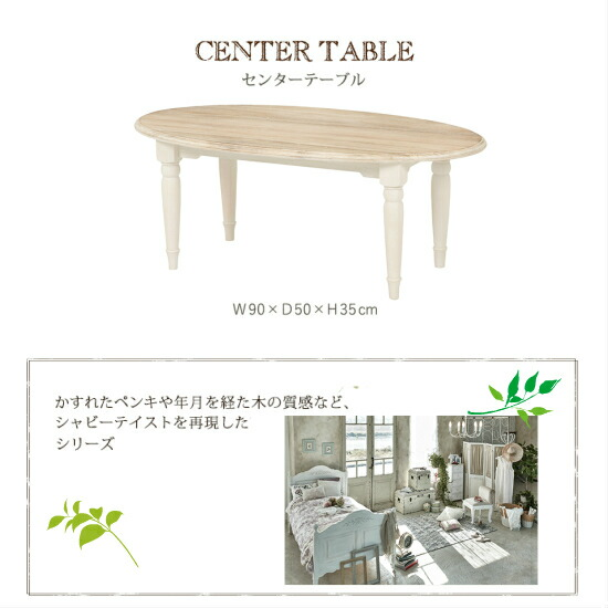 コンパクト センターテーブル ローテーブル 北欧 アンティークホワイト