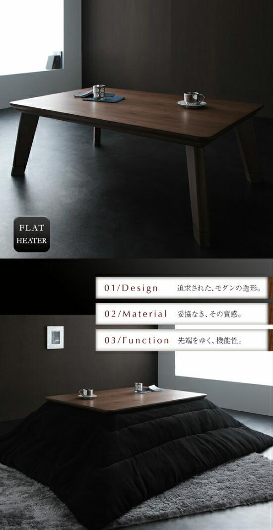 おしゃれ 木製 モダン こたつ テーブル