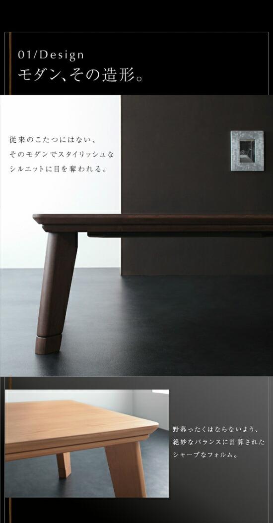 1年中 おしゃれ 木製 モダン こたつ テーブル