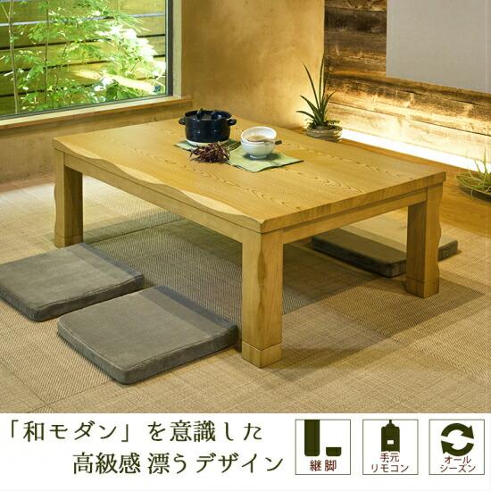 こたつ テーブル 和モダン 木製 和風 長方形 おしゃれ