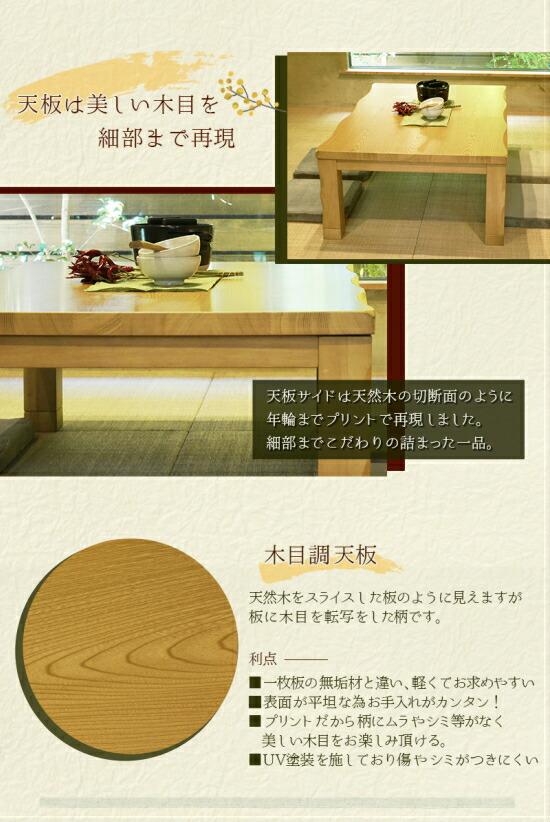 こたつ テーブル 和モダン 木目調天板 和室 長方形 おしゃれ