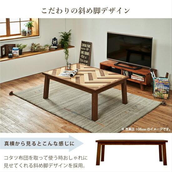 こたつ テーブル おしゃれ ヘリンボーン 斜め脚デザイン