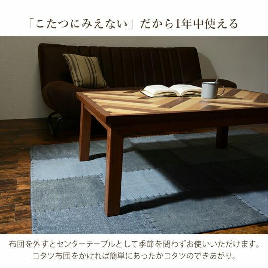 こたつ テーブル おしゃれ ヘリンボーン ヘリンボーン柄