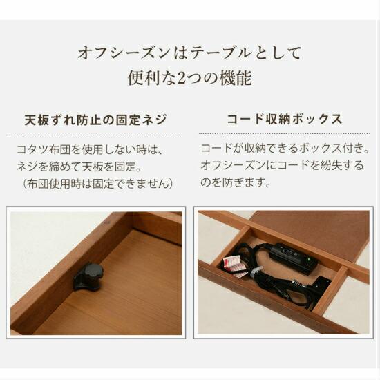 こたつ テーブル 薄型フラット構造 お手入れ簡単 コード収納ボックス