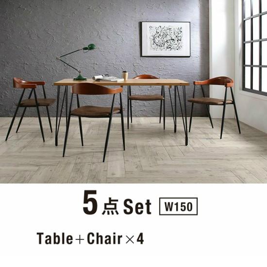 5点セット チェア4脚 テーブル幅150