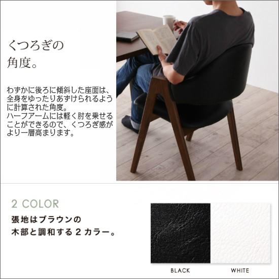 わずかに後ろに傾斜した座面は、全身をゆったりあずけられるように計算された角度。 ハーフアームには軽く肘を乗せることができるので、くつろぎ感がより一層高まります。レザー ブラック ホワイト