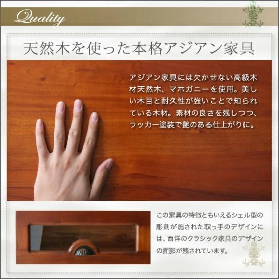 アジアン家具には欠かせない高級天然木、マホガニーを使用。きれいな木目と耐久性があることで知られている木材です。素材のよさを活かしつつラッカー塗装で艶のある仕上がりにしました。