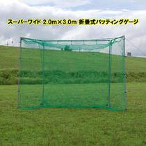 FBN-2010N 大型バッティングネット