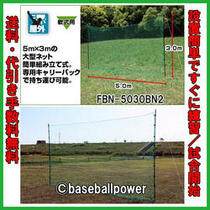FBN-5030BN2 簡易バックネット
