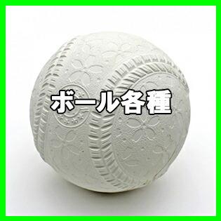 ボール各種