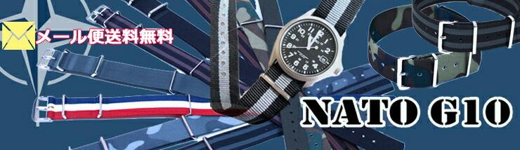 NATOストラップ