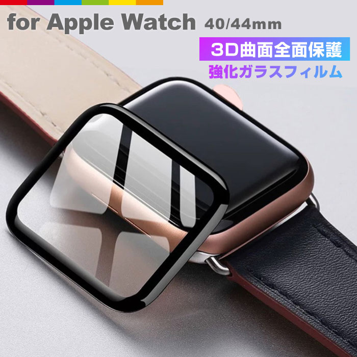 Apple Watch 3Dガラス