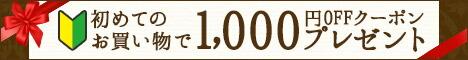 初めてのお買い物で1,000円クーポン